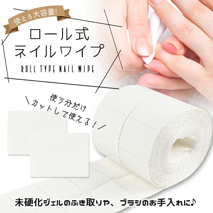 ロール式 ネイルワイプ【02】