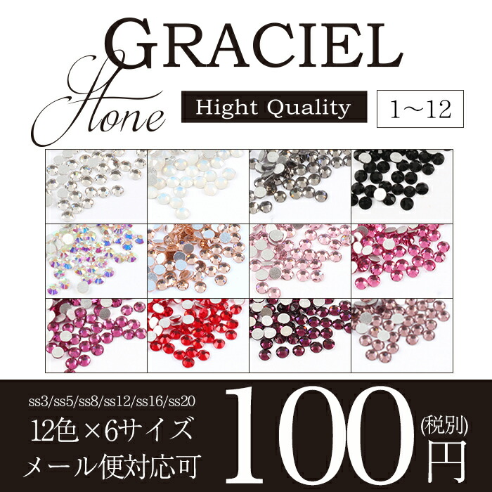 GRACIEL STONE 【1】〜【12】