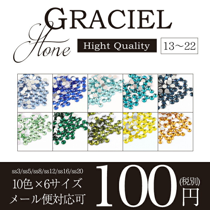 GRACIEL STONE 【13】〜【22】