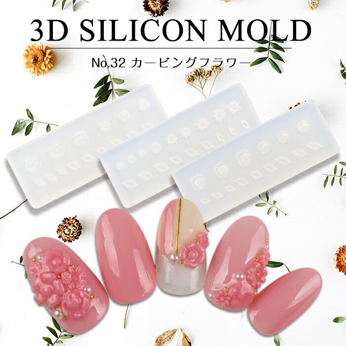 3Dシリコンモールド【32】カービングフラワー
