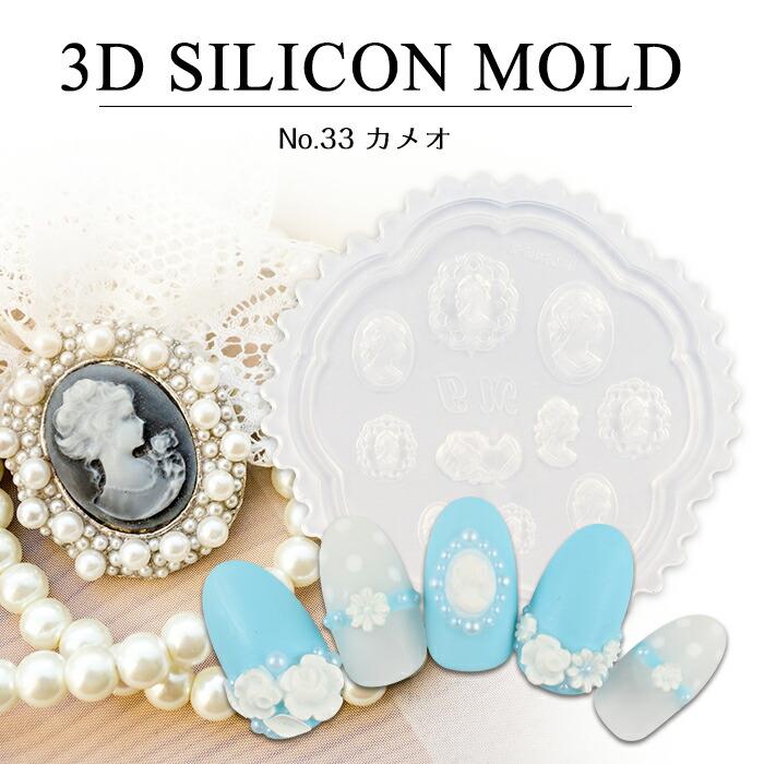 3Dシリコンモールド【33】カメオ