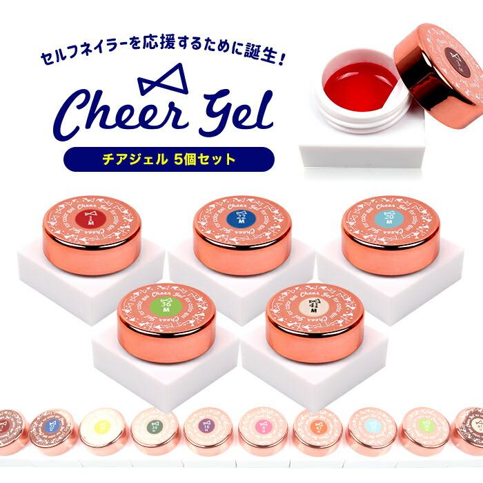 CheerGel カラージェル5個セット