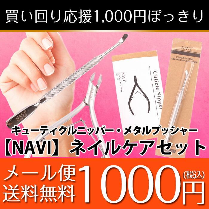 【NAVI】ネイルケアセット