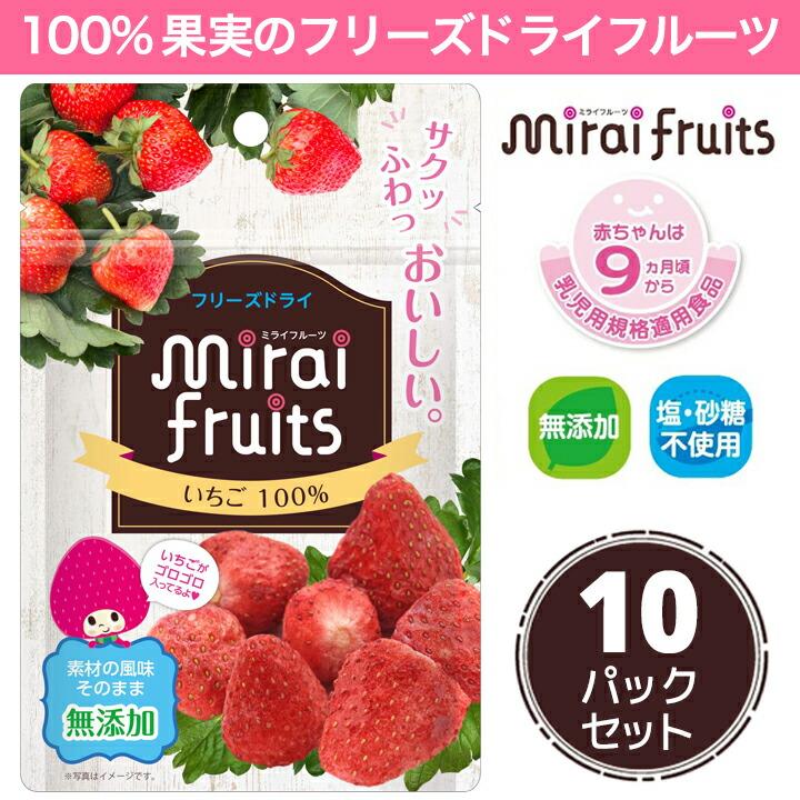 ミライフルーツ いちご 10パックセット
