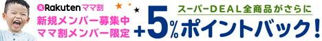 ママ割メンバーはスーパーDEAL全商品がさらに+5%ポイントバック!