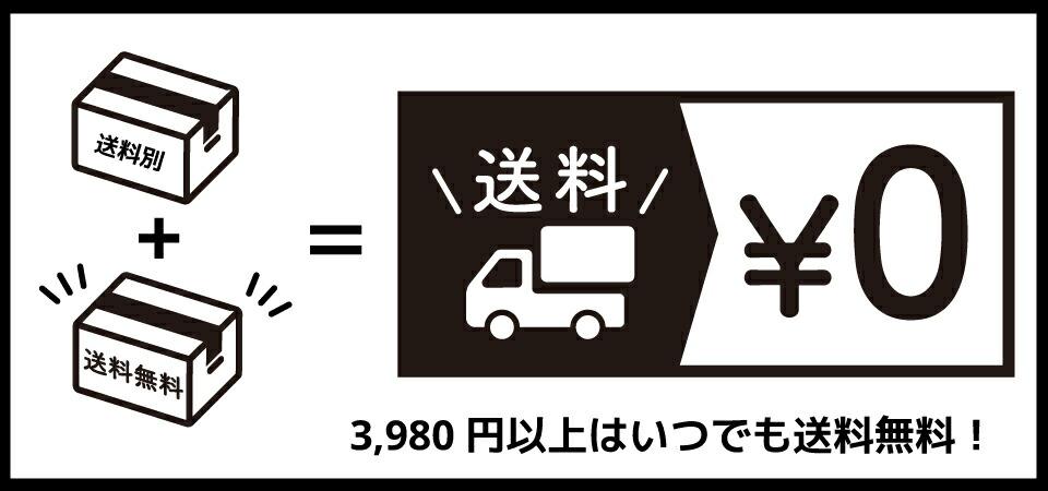 税込3,980円以上お買い上げで全国送料無料!