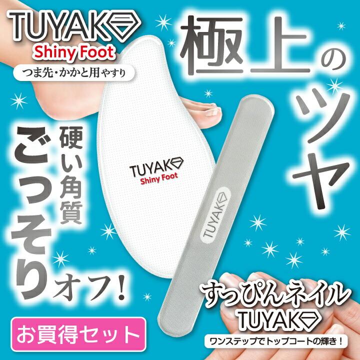 TUYAKO 爪磨き&かかと磨きセット