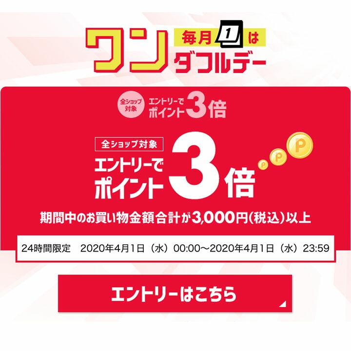 3,000円(税込)以上でエントリーでポイントアップ!