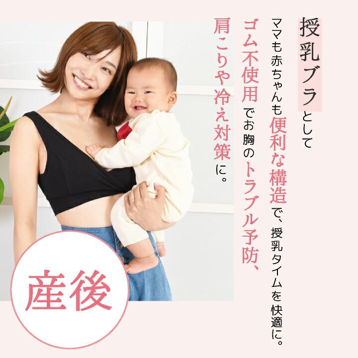 授乳ブラ産後