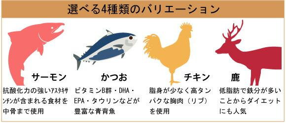 サーモン・かつお・鶏肉・鹿肉から選べます
