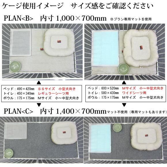 ベッドやトイレ設置時のサイズ感