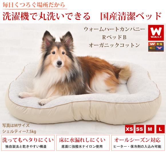 洗濯機で丸洗いできる国産清潔犬用ベッド