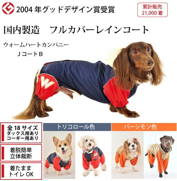 WHCYのJコートBはグッドデザイン賞受賞の犬用レインコートです
