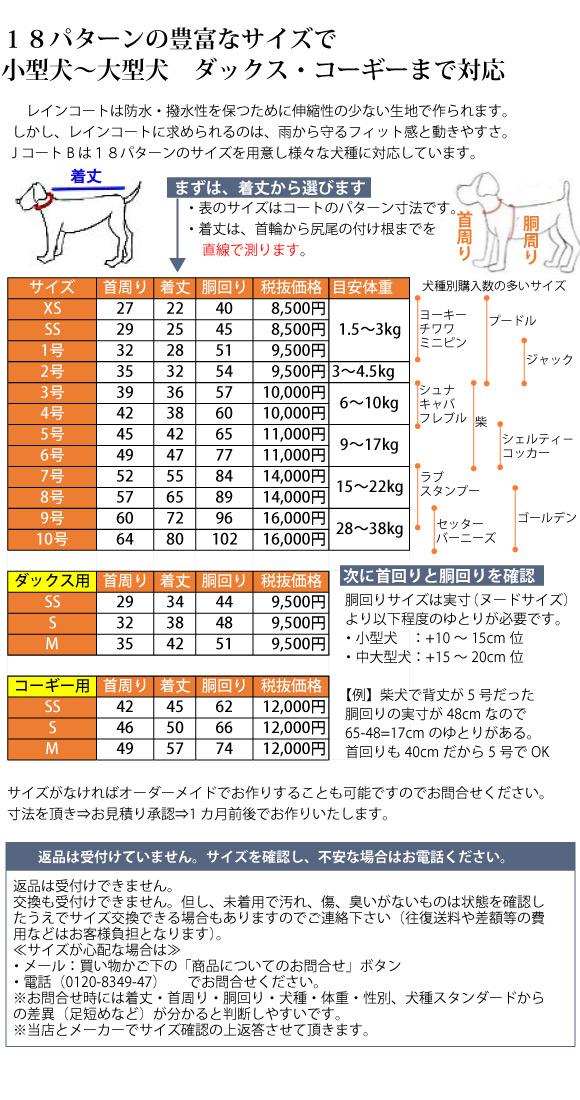 JコートBのサイズ一覧と選び方
