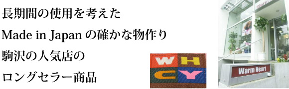 WHCYウォームハートカンパニーについて