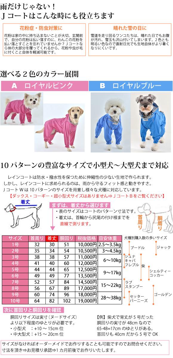 2色展開で超小型犬から大型犬まで対応しています