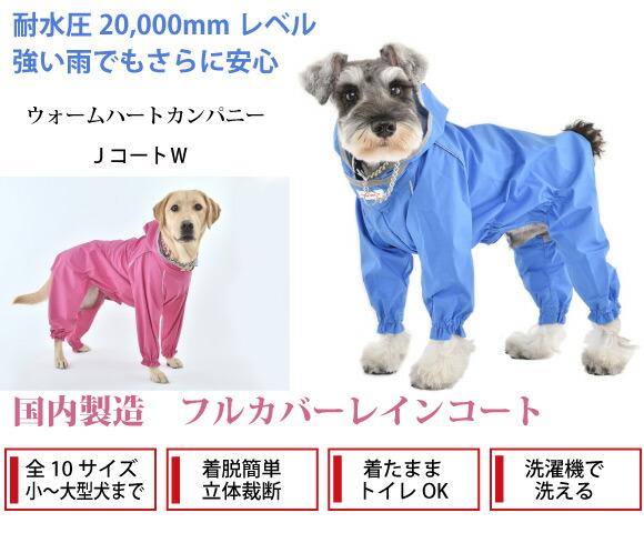 WHCYのJコートWはアウトドアレベルの高耐水性犬用レインコートです