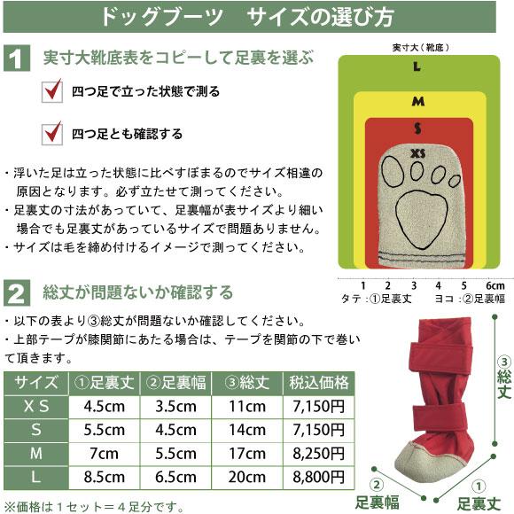 ウォームハートのドッグブーツサイズ表