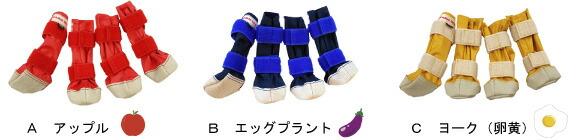 ドッグブーツは3色から選べます