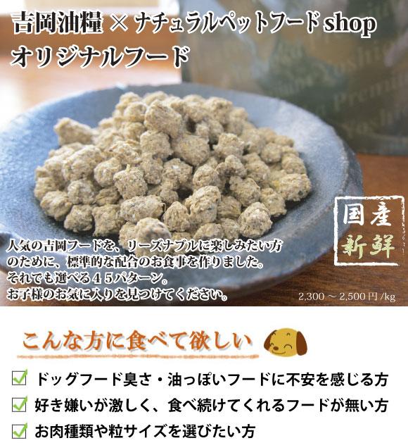 国産無添加ドッグフードの吉岡油糧オリジナルフード