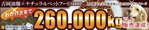 当店は国産・無添加の吉岡油糧のドッグフードについて15万キロ以上の販売実績があります
