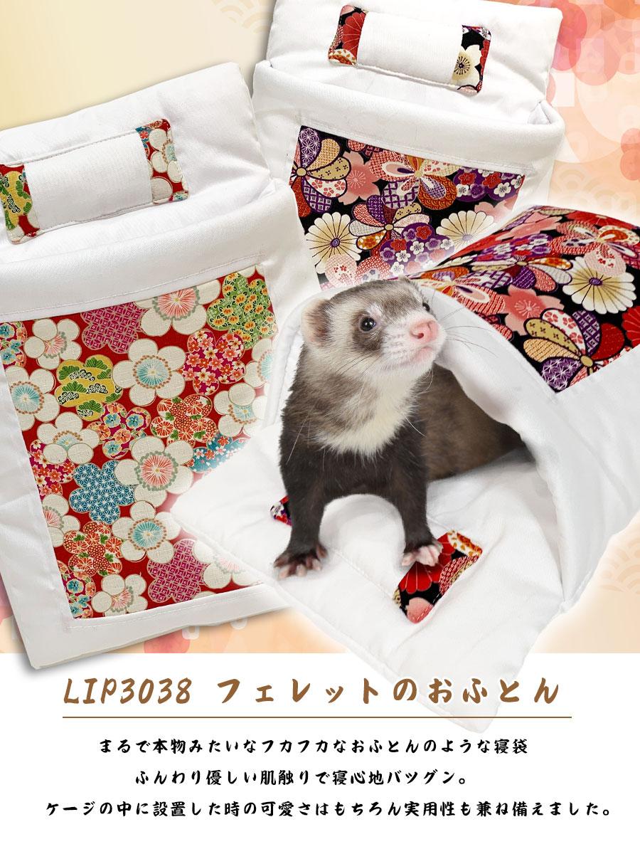 まるで本物のおふとんのようなフェレット寝袋