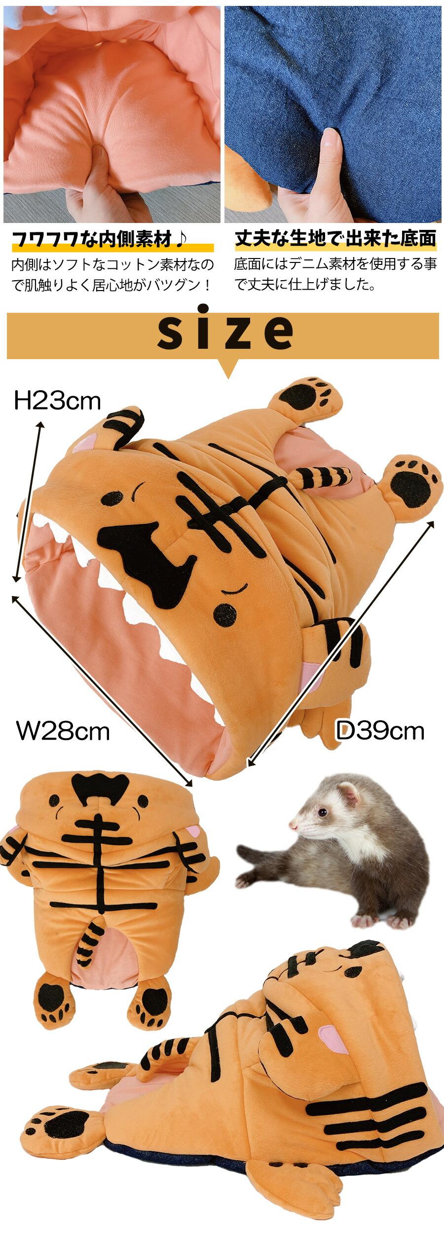 トラで寝ぶくろサイズ