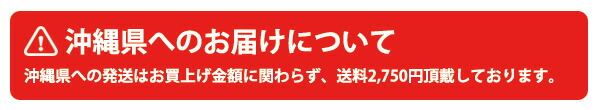 沖縄送料について
