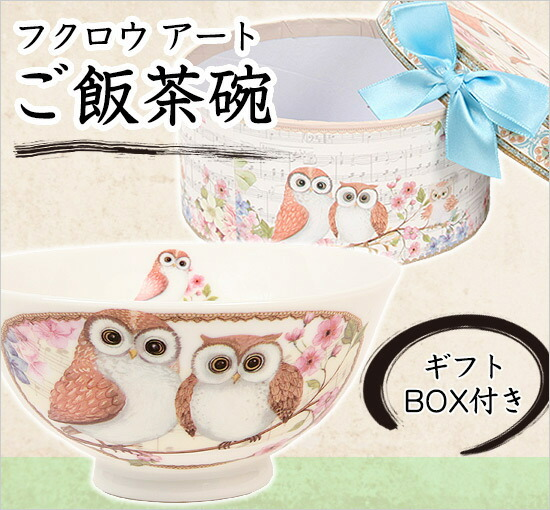 ギフトBOX付きのフクロウ柄お茶碗