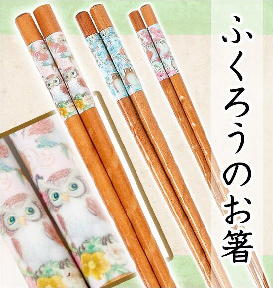 3色から選べるフクロウ柄のお箸