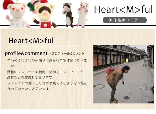 増田浩美Heart<M>ful