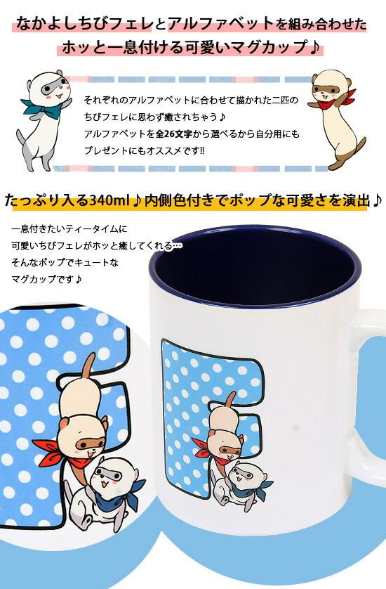 フェレットのイニシャルマグカップ