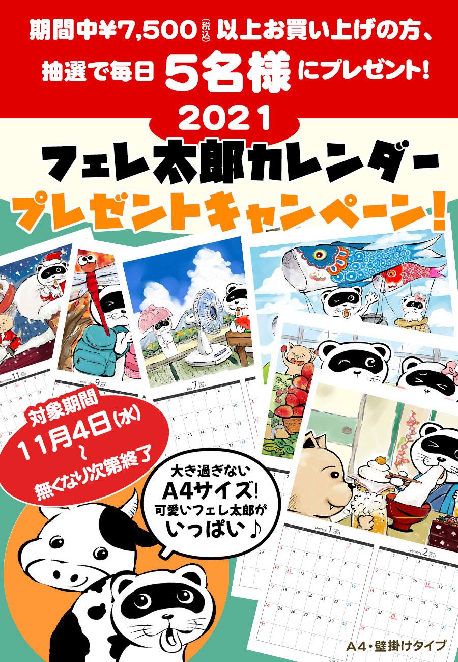 2021カレンダープレゼント