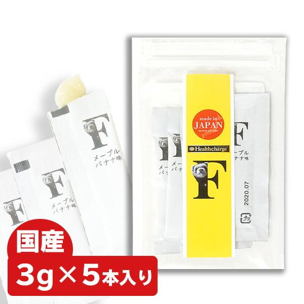 ヘルスチャージF5本