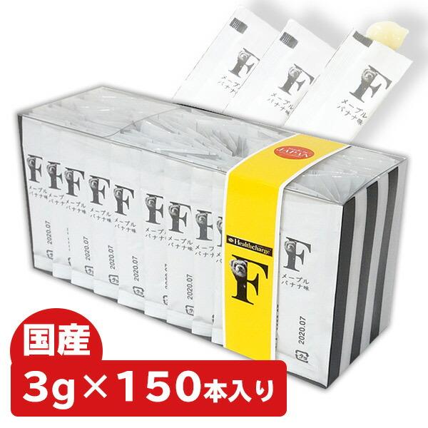 ヘルスチャージF150本