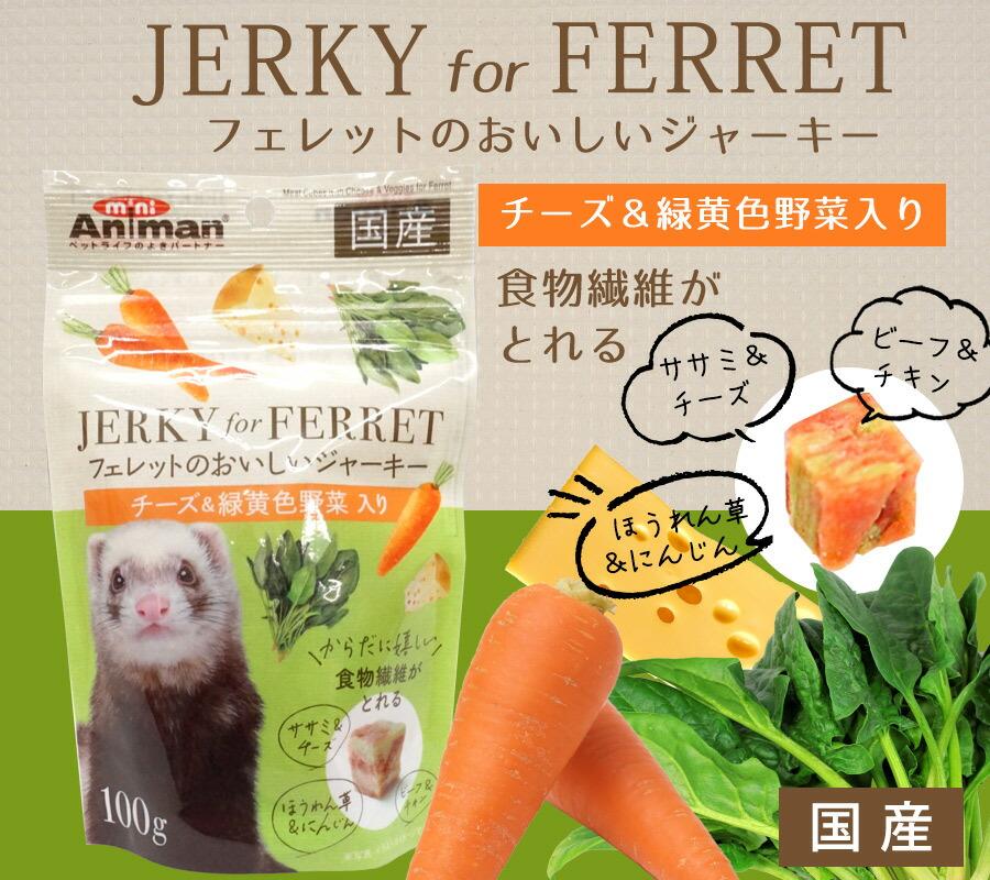 フェレットのおいしいジャーキー チーズ&緑黄色野菜入り