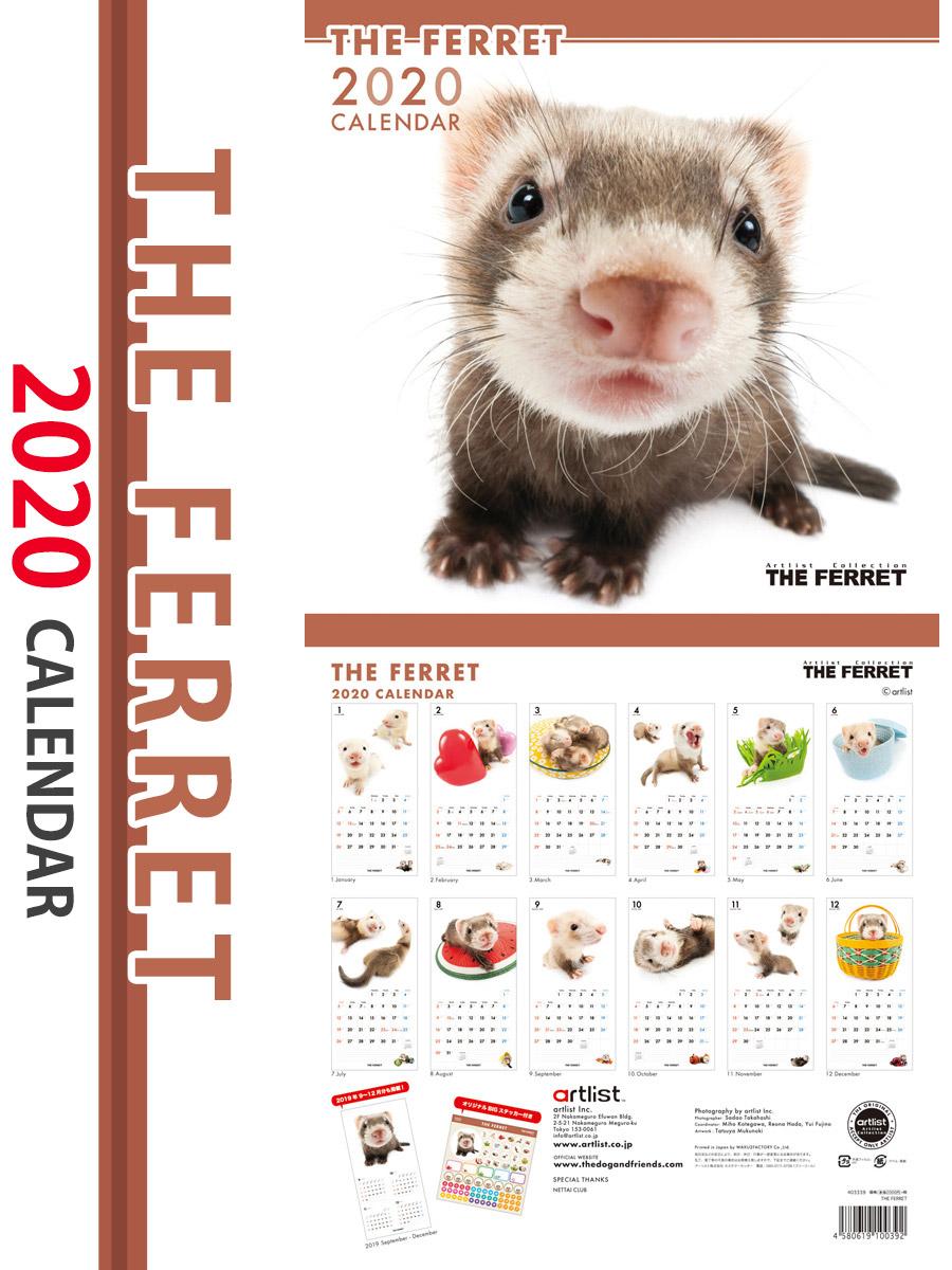 2020フェレットカレンダー