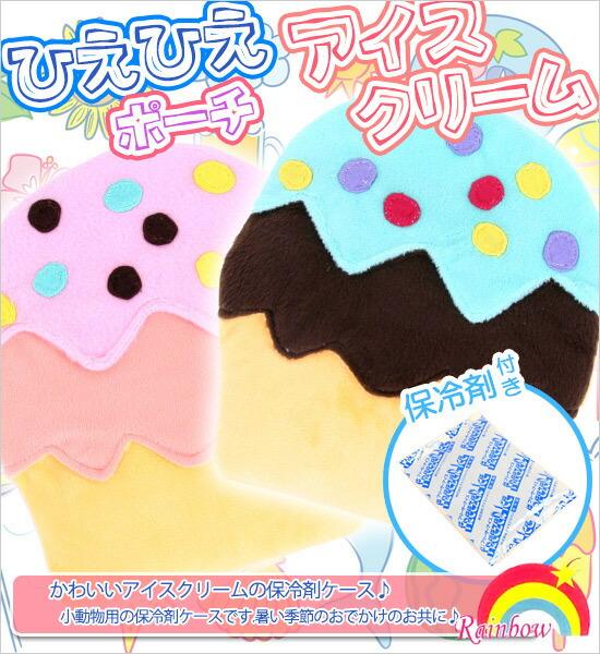 ひえひえポーチ アイスクリーム