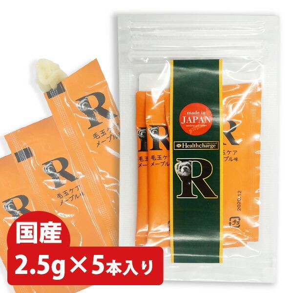 ヘルスチャージR5本