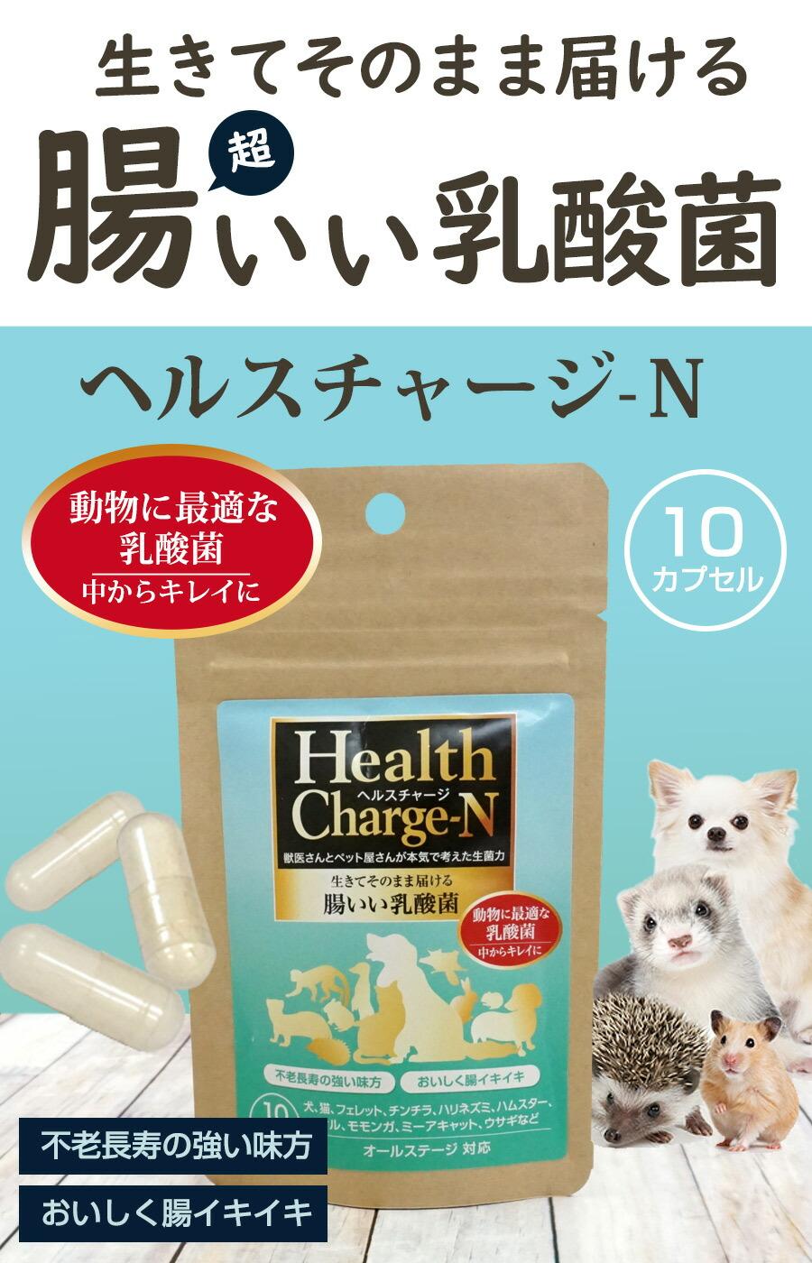 生きてそのまま届ける腸いい乳酸菌ヘルスチャージN