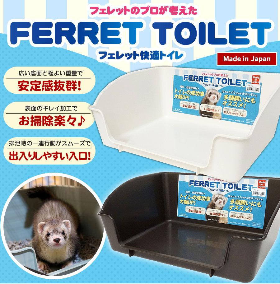 LIP4030 フェレットトイレ