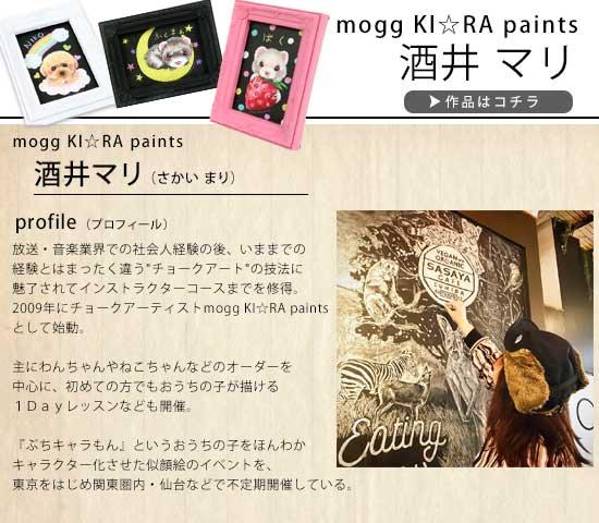 mogg KIRA paints