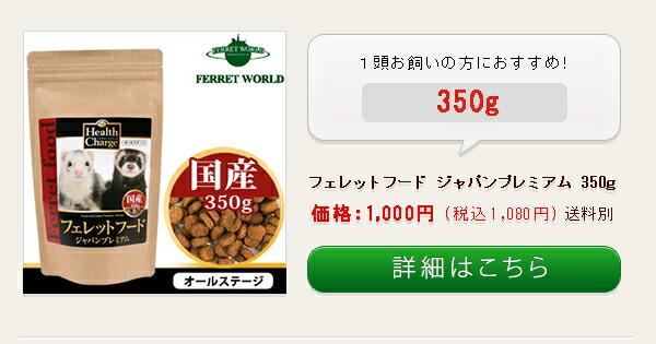 フェレットフード ジャパンプレミアム350g