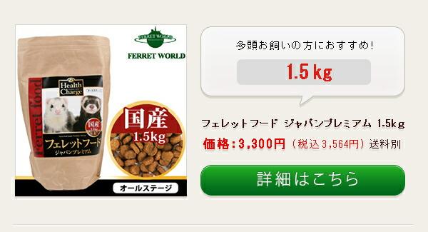 フェレットフード ジャパンプレミアム1.5kg