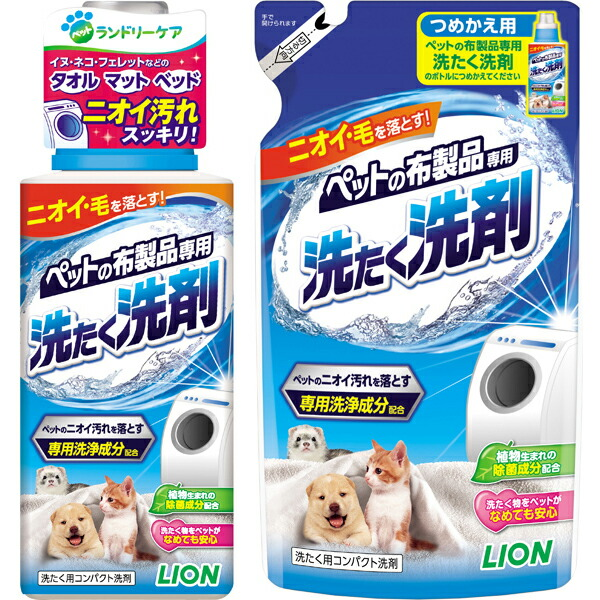 ペットの布製品専用 洗たく洗剤 本体+つめかえセット