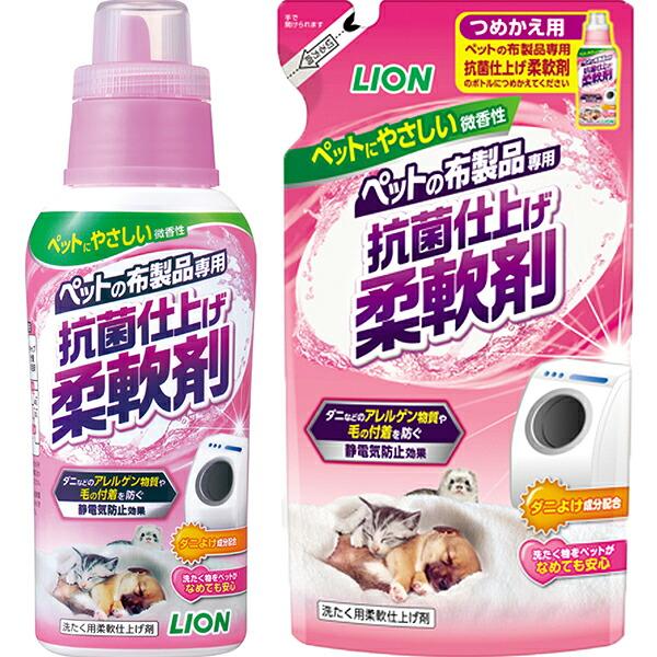 ペットの布製品専用 抗菌仕上げ柔軟剤 本体+つめかえセット