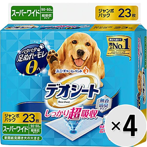 デオシートしっかり超吸収レギュラー/ワイド/スーパーワイド 4袋