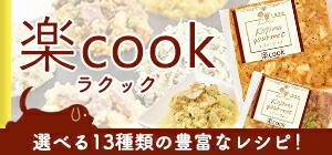 楽cook 選べる13種類の豊富なレシピ