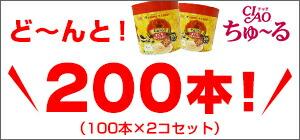 チャオちゅ〜る ど〜んと200本