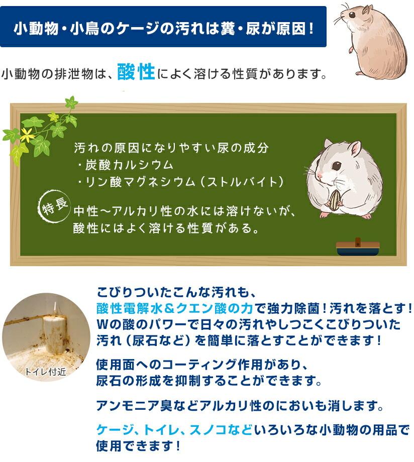 小動物・小鳥のケージの汚れは糞・尿が原因!小動物の排泄物は、酸性によく溶ける性質があります。